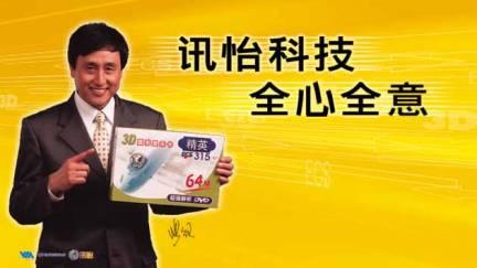 中国著名足球评论家张路出任北京讯怡公司形象